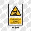 ป้ายระวังพื้นผิววัสดุร้อน WS16