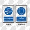 ป้ายสวมปลั๊กอุดหูลดเสียง MS05-MS05-1