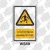 ป้ายระวังก้าวขาพลาด WS59