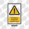 ป้ายระวังอันตรายสัมผัสท่อเย็น WS40