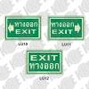 ป้ายทางออก EXIT LU10-LU12