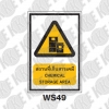 ป้ายสถานที่เก้บสารเคมี WS49