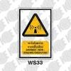 ป้ายระวังอันตรายจากคลื่นเสียง WS33