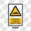 ป้ายระวังอันตรายจากเสียงดัง WS23
