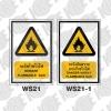 ป้ายระวังก๊าซไวไฟ WS21-WS21-1