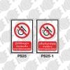 ป้ายผู้ไม่ได้รับอนุญาตห้ามซ่อมเครื่อง PS25-PS25-1