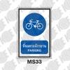 ป้ายที่จอดรถจักรยาน MS33