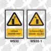 ป้ายระวังตก WS32-WS32-1
