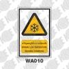 ป้ายระวังอุณหภูมิต่ำ/ภาวะเยือกแข็ง WA010