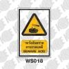 ป้ายระวังอันตรายจากกรดเคมี WS018