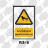 ป้ายระวังชิ้นส่วนบาด WS46