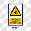 ป้ายระวังอันตรายจากเสียงดัง WS51