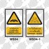 ป้ายระวังอันตายจากคลื่นเสียง WS34-WS34-1