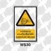 ป้ายระวังอันตรายจากเครื่องเชื่อมไฟฟ้า WS30