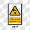 ป้ายระวังอันตรายจากคมตัด WS47