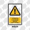ป้ายระวังอันตรายจากฝุ่นละออง WS24