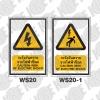 ป้ายระวังอันตรายจากไฟฟ้าช็อต WS20-WS20-1