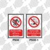 ป้ายห้ามนำยาเสพติดเข้าโรงงาน PS38-PS38-1