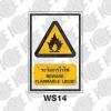 ป้ายระวังสารไวไฟ WS14
