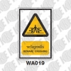ป้ายระวังถูกหนีบ WA019