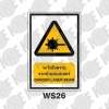 ป้ายระวังอันตรายจากลำแสงเลเซอร์ WS26