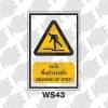 ป้ายระวังพื้นต่างระดับ WS43