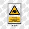 ป้ายระวังอันตรายกำลังมีการซ่อมเครื่องจักร WS25