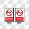 ป้ายห้ามใช้สัญญาณแตร-เสียง PS36-PS36-1