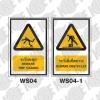 ป้ายระวังสะดุด WS04-WS04-1