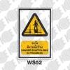 ป้ายระวังมีงานนั่งร้าน WS52