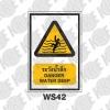 ป้ายระวังน้ำลึก WS42