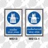 ป้ายสวมเอี๊ยม MS13-MS13-1