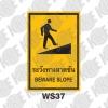 ป้ายระวังทางลาดชัน WS37
