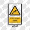 ป้ายระวังบันไดลาดชัน WS57