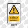 ป้ายระวังอันตรายจากความร้อน WS39