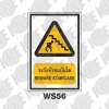 ป้ายระวังหัวชนบันได WS56