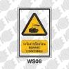 ป้ายระวังสารกัดกร่อน WS08
