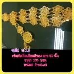 acc_137 เข็มขัดโรเดียมสีทอง ยาว 41 นิ้ว ราคา 120 บาท