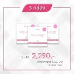 แซนดี้ คลอลาเจน (Sandy Collagen) โปรโมชั่น3 กล่อง กล่องละ 10 ซอง