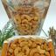 มะม่วงหิมพานต์อบเกลือ (Cashew Nut) เกรด A ไซส์จัมโบ้ thumbnail 2