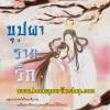 บุปผาร่ายรัก / เพลงมีนา หนังสือใหม่ทำมือ นิยายจีนโบราณ สนุกคะ ( เข้า กันยา )