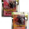 เสน่หาซาตาน 1-2 เล่มจบ / พรรัตน์ดา สนพ.ดอกหญ้า หนังสือใหม่***สนุกมากค่ะ***