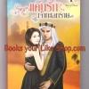 แค้นรักเจ้าทะเลทราย / กนิษวิญา / หนังสือใหม่ (ชีคซาร์บิน + ดาริณี)