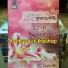 โปรจับคู่ ส่งฟรี วิวาห์บัญชา นิยายชุดลูกสาวมาเฟีย ลำดับที่ 3 / ฝันหวาน สนพดอกหญ้า หนังสือใหม่
