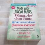 ผู้ชายมาจากดาวอังคาร ผู้หญิงมาจากดาวศุกร์ (Men are from Mars, Women are from Venus) พิมพ์ครั้งที่ 5 John Gray, Ph.D. เขียน สงกรานต์ จิตสุทธิภากร แปล