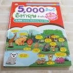 5,000 ศัพท์อังกฤษสำหรับเด็ก (5,000 Picture Dictionary for Kids) (ปกแข็ง) โดย ฝ่ายวิชาการไอคิว พลัส