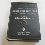 ลอร์ด ออฟ เดอะ ริงส์ (The Lord of the Rings) ตอนที่ 1 มหันตภัยแห่งแหวน เจ.อาร์.อาร์ โทลคีน เขียน วัลลี ชื่นยง แปล (ปกแข็ง