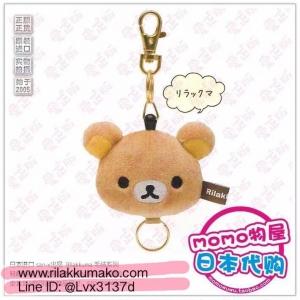 พวงกุญแจยืดสายได้ ลายหมีริลัคคุมะ Rilakkuma