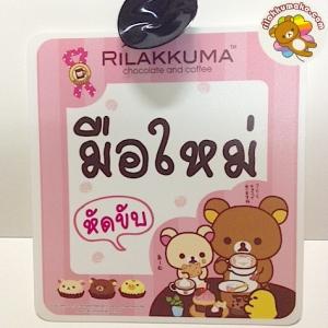 """ป้าย """"มือใหม่หัดขับ"""" ลาย ริลัคคุมะ Rilakkuma มีจุ๊บสำหรับติดกระจก"""
