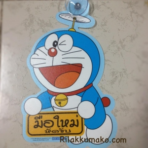 """ป้าย """"มือใหม่หัดขับ"""" ลาย Doraemon โดเรมอน"""